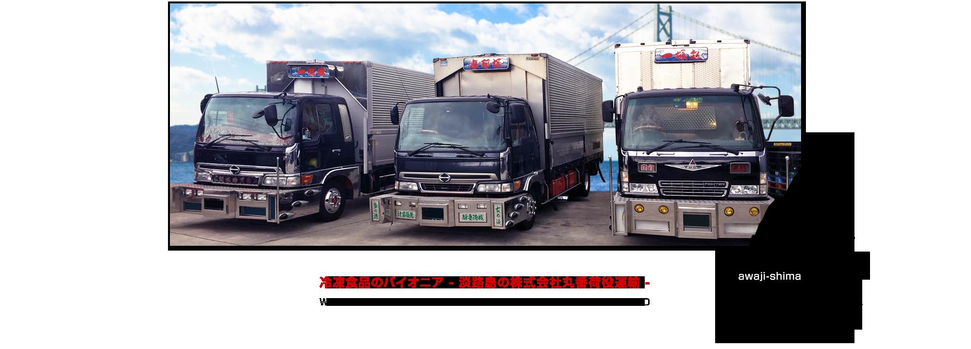 冷凍食品のパイオニア - 淡路島の株式会社丸番荷役運輸 -